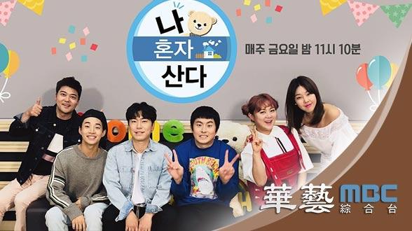 華藝MBC綜合台