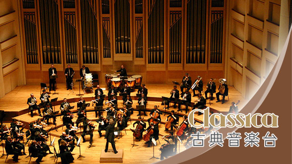 CLASSICA 古典樂