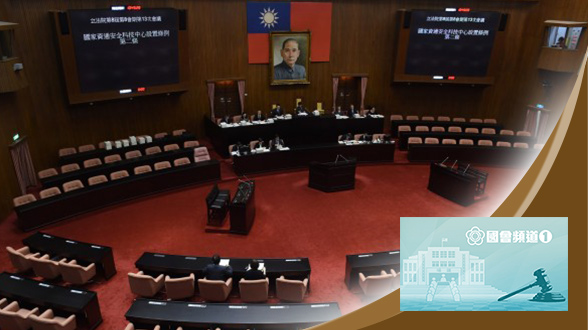 國會頻道1台