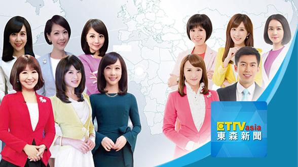 東森亞洲新聞台