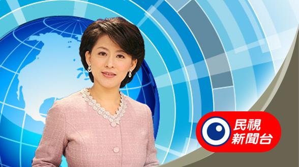 民視新聞台