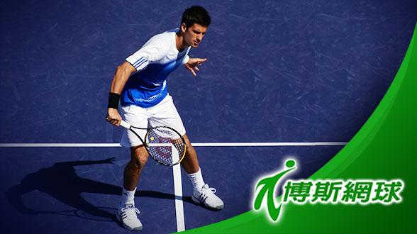 博斯網球台