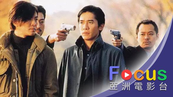 Focus亞洲電影台