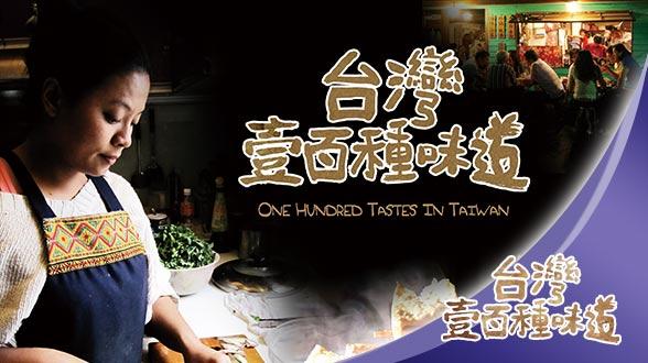 台灣壹百種味道